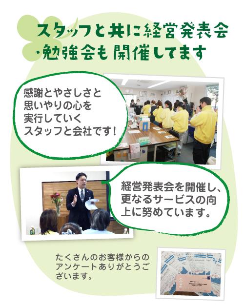 スタッフと共に経営発表会・勉強会も開催しています。