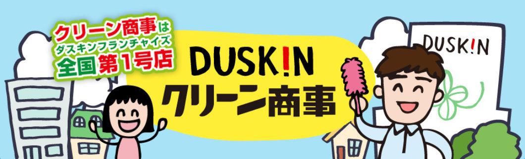 クリーン商事 ダスキン