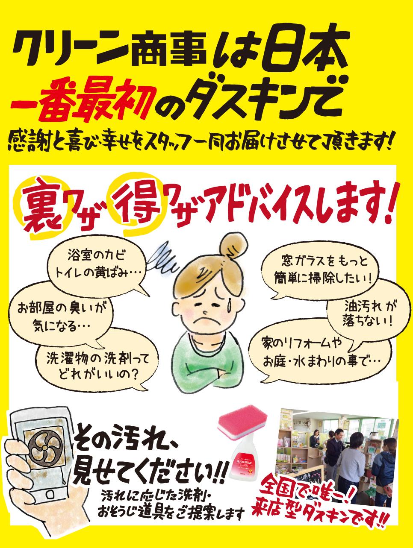 クリーン商事は日本一番最初のダスキンで感謝と喜び幸せをスタッフ一同お届けさせていただきます。
